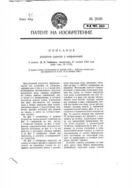 Указатель адресов и направлений (патент 2049)