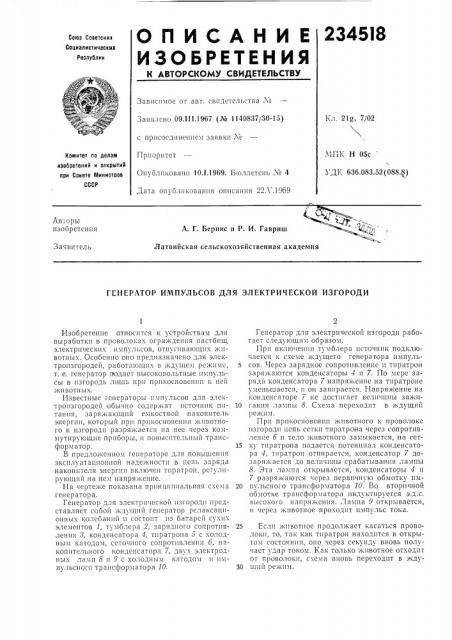 Генератор импульсов для электрической изгороди (патент 234518)