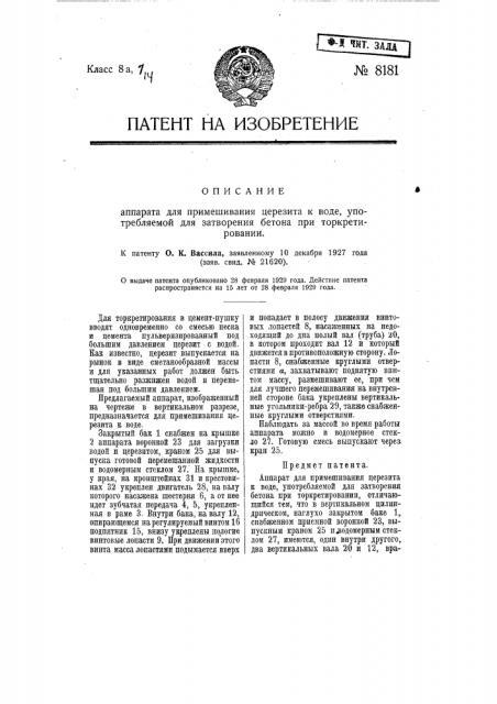 Аппарат для примешивания церезина к воде, употребляемой для затворения бетона при торкпретировании (патент 8181)