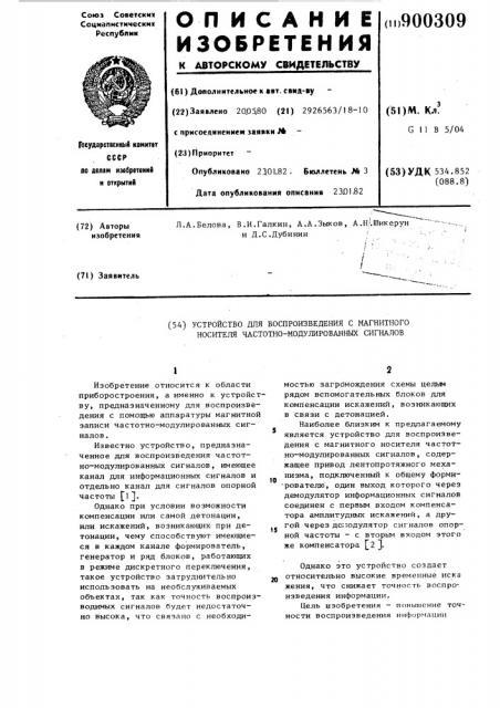 Устройство для воспроизведения с магнитного носителя частотно-модулированных сигналов (патент 900309)