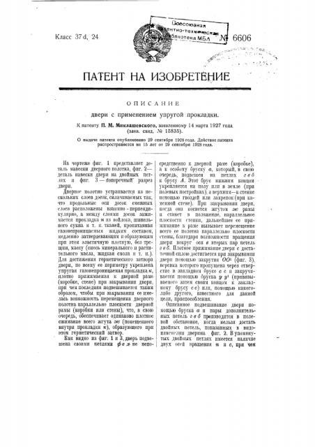 Дверь с применением упругой прокладки (патент 6606)