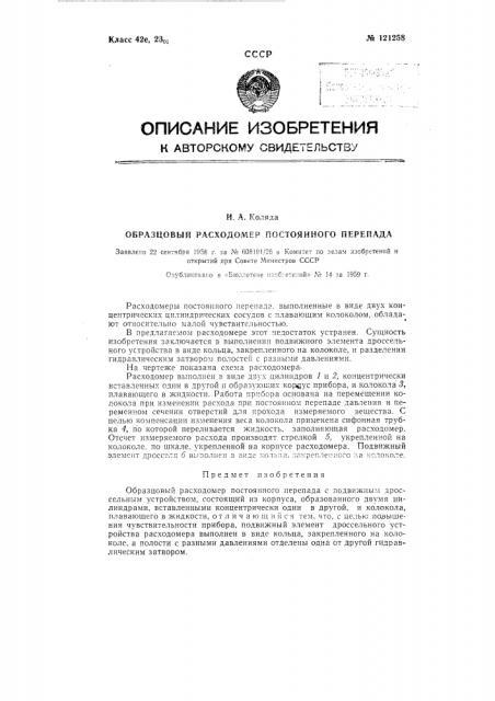 Образцовый расходомер постоянного перепада (патент 121258)
