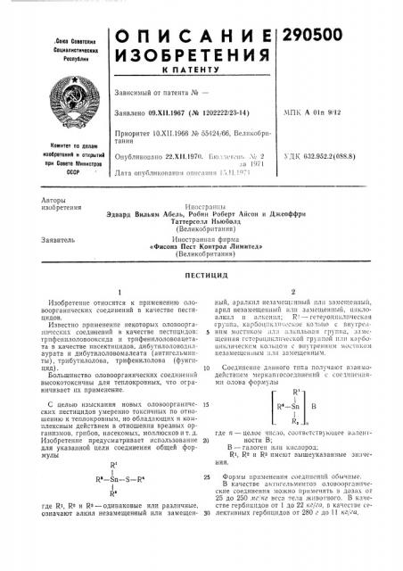 Патент ссср  290500 (патент 290500)