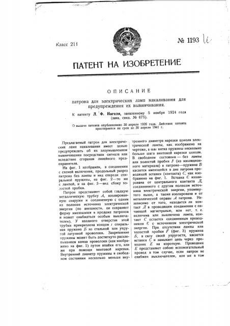 Патрон для электрических ламп накаливания для предупреждения их вывинчивания (патент 1193)