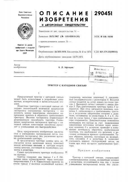Патент ссср  290451 (патент 290451)