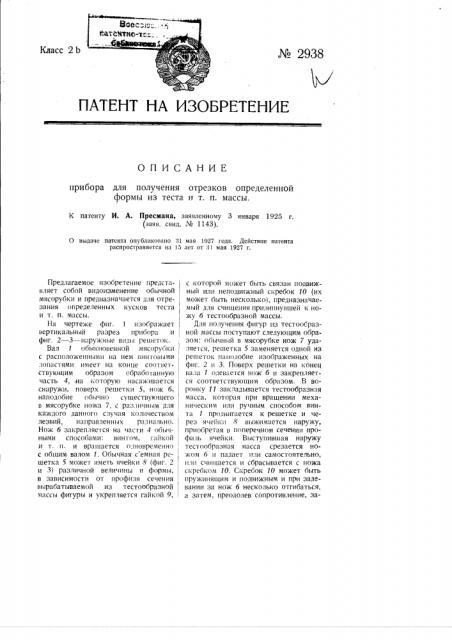 Прибор для получения отрезков определенной формы из теста и т.п. массы (патент 2938)