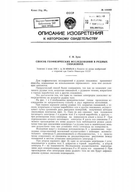 Способ геофизических исследований в рудных скважинах (патент 118560)