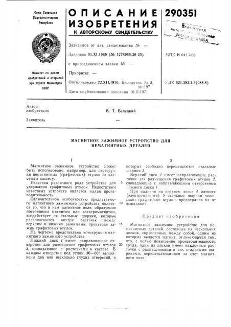 Магнитное зажимное устройство для немагнитных деталей (патент 290351)
