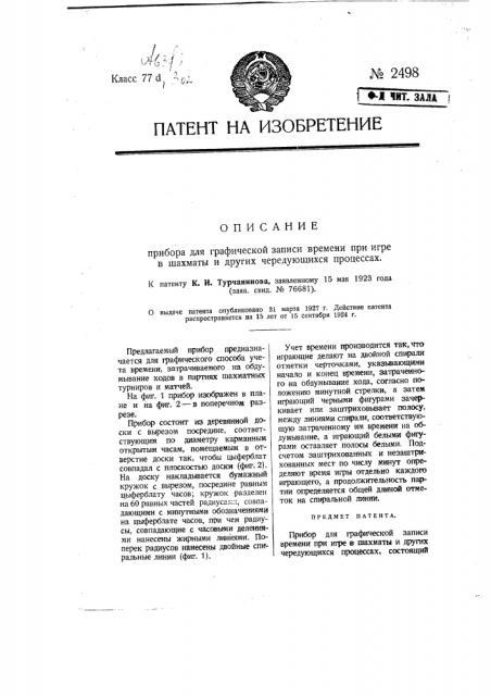 Прибор для графической записи времени при игре в шахматы и других чередующихся процессах (патент 2498)