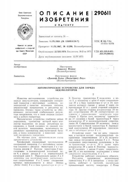 Автоматическое устройство для заряда аккумуляторов (патент 290611)