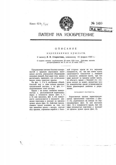 Аэропланные крылья (патент 1410)