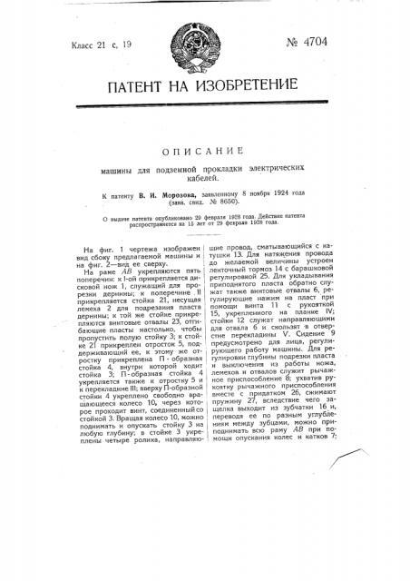 Машина для подземной прокладки электрических кабелей (патент 4704)