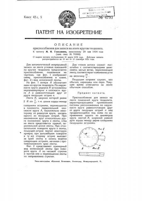 Приспособление для записи на ленте показаний кругов теодолита (патент 4793)