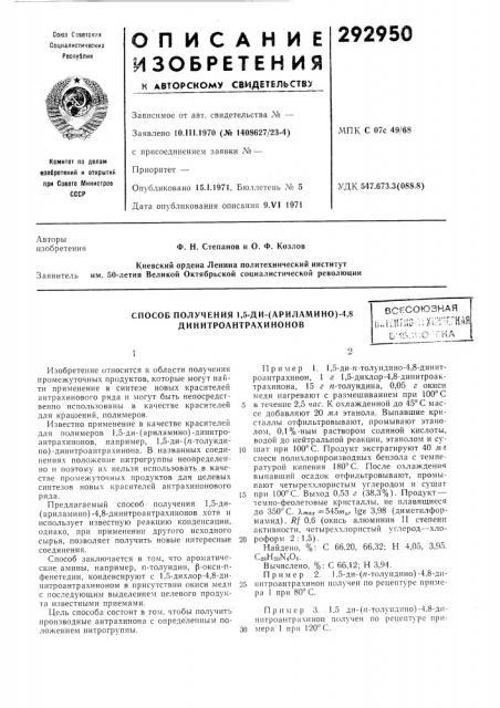 Способ получения 1,5-ди-(ариламино)-4,8 динитроантрахиноноввсесоюзнаяii,jliiiiig-;ixv;^'±rhahьмв; л:с'^ка : (патент 292950)