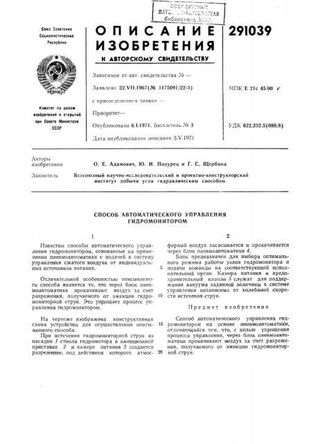 Способ автоматического управления гидромонитором (патент 291039)