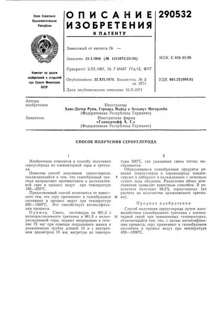 Способ получения сероуглерода (патент 290532)