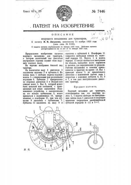 Ведущий механизм для тракторов (патент 7446)