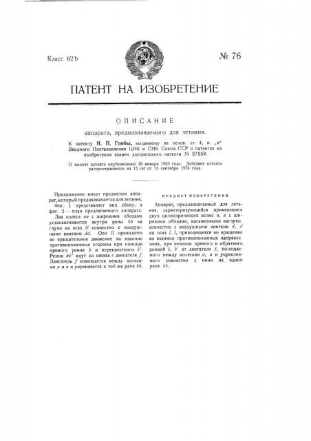 Аппарат, предназначенный для летания (патент 76)
