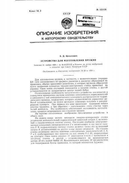 Устройство для изготовления пружин (патент 123138)