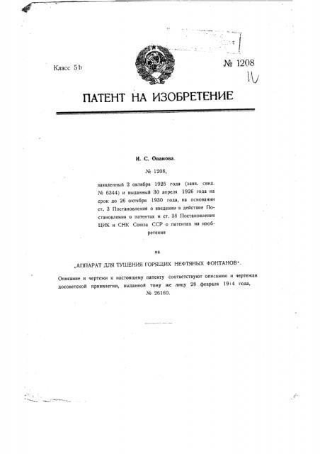 Аппарат для тушения горящих нефтяных фонтанов (патент 1208)