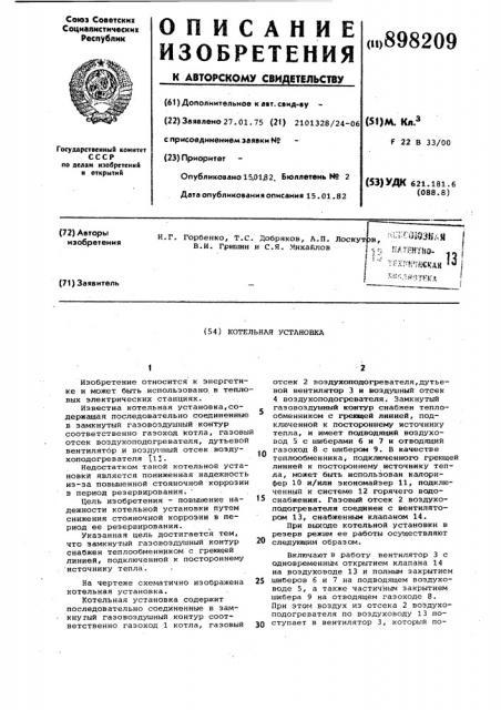 Котельная установка (патент 898209)