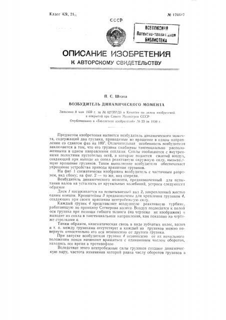 Возбудитель динамического момента (патент 124687)