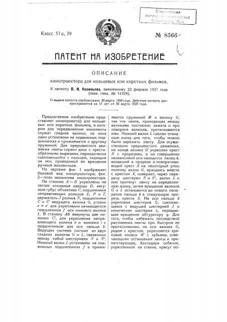 Кинопроектор для кольцевых и коротких фильм (патент 8366)