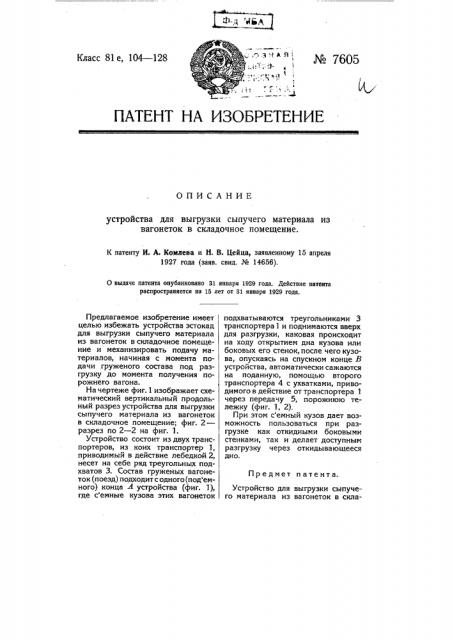 Устройство для выгрузки сыпучего материала из вагонеток в складочное помещение (патент 7605)