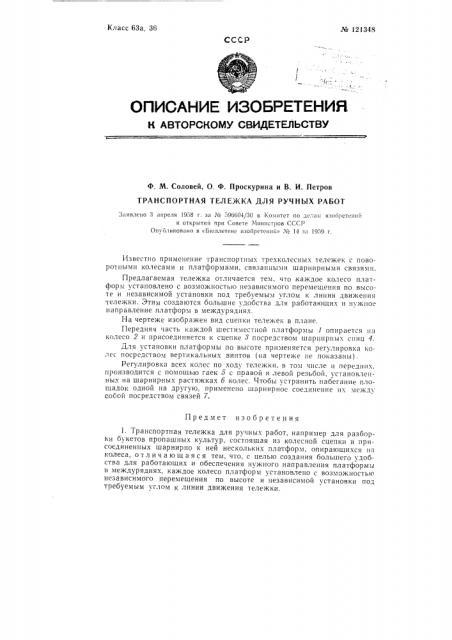 Транспортная тележка для ручных работ (патент 121348)