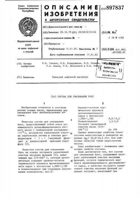 Состав для смазывания букс (патент 897837)