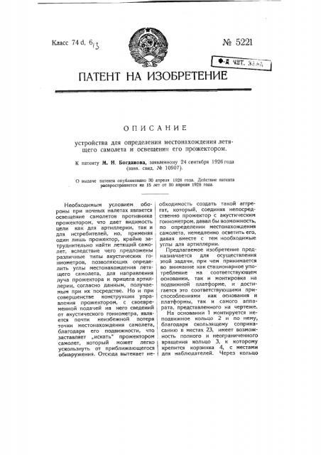 Устройство для определения местонахождения летающего самолета и освещения его прожектором (патент 5221)