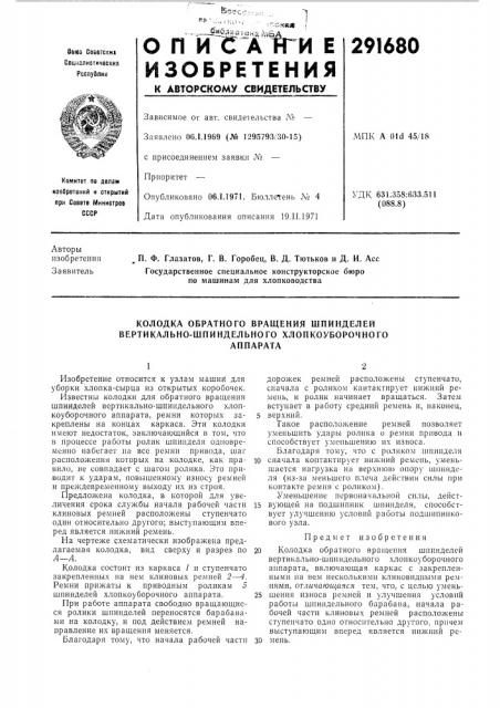 Колодка обратного вращения шпинделей вертикально- шпиндельного хлопкоуборочногоаппарата (патент 291680)