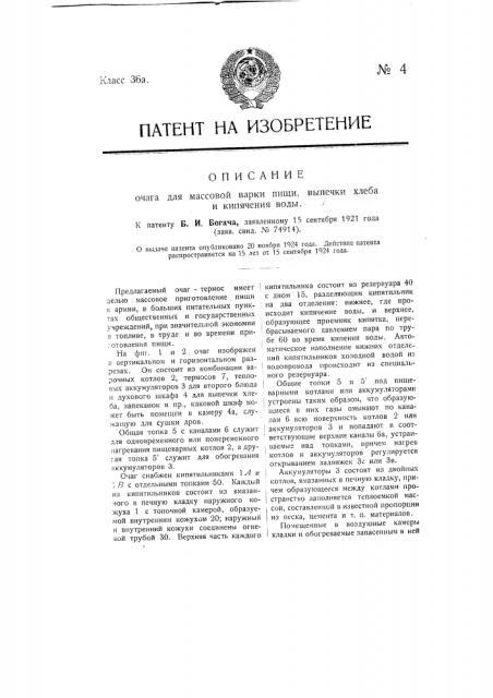 Очаг для массовой варки пищи, выпечки хлеба и кипячения воды (патент 4)