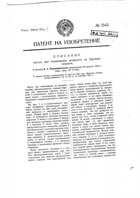 Насос для откачивания жидкости из буровых скважин (патент 1543)