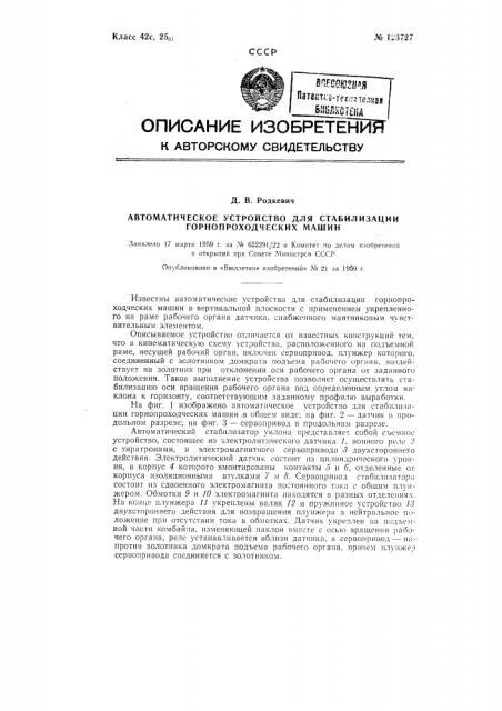 Автоматическое устройство для стабилизации горно- проходческих машин (патент 123727)