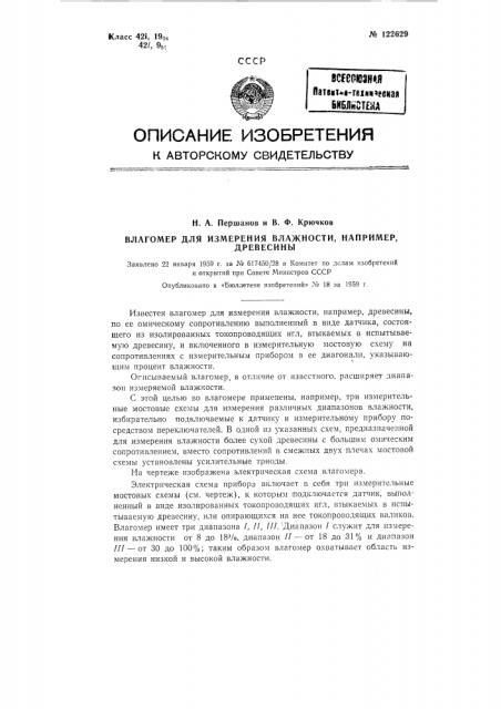 Влагомер для измерения влажности, например древесины (патент 122629)