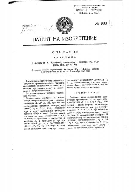 Телефон (патент 908)