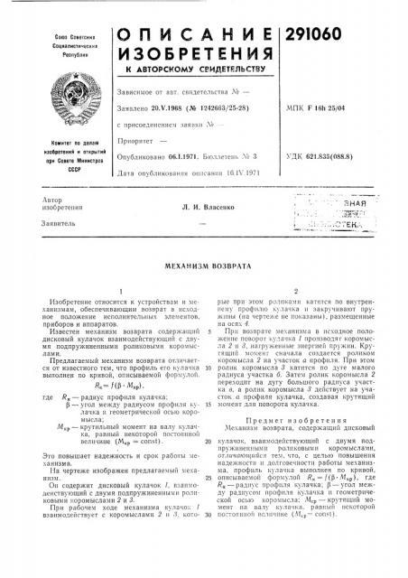 Механизм возврата (патент 291060)