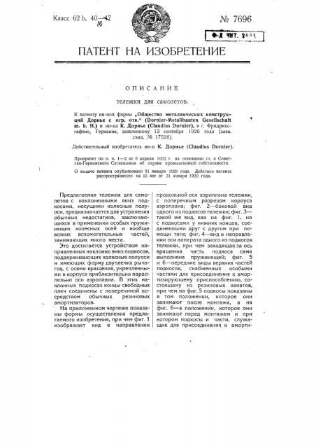 Тележка для самолетов (патент 7696)