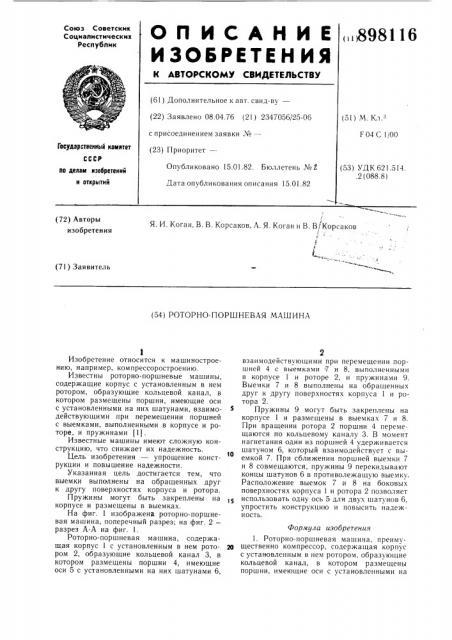 Роторно-поршневая машина (патент 898116)