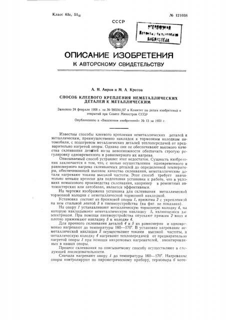 Способ клеевого крепления неметаллических деталей к металлическим (патент 121038)