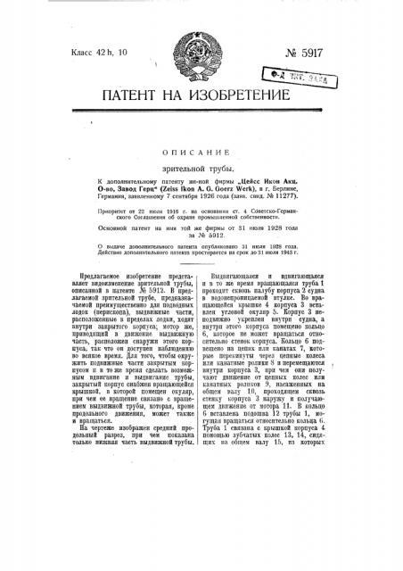 Зрительная труба (патент 5917)