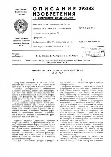 Монохроматор с управляемым выходным спектром (патент 293183)