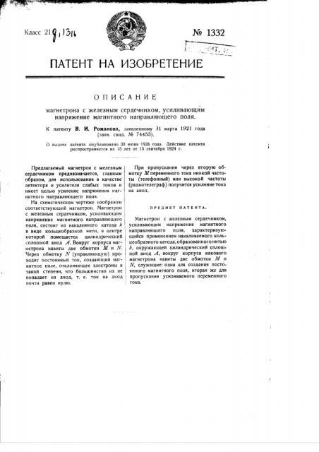 Магнетрон с железным сердечником, усиливающим напряжение магнитного направляющего поля (патент 1332)