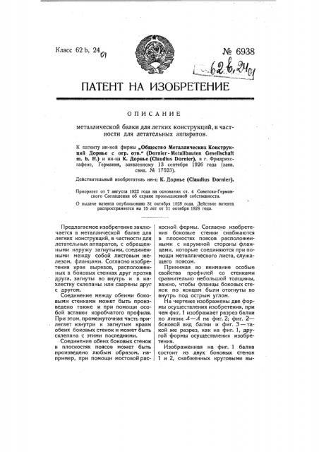 Металлическая балка для легких конструкций, в частности для летательных аппаратов (патент 6938)