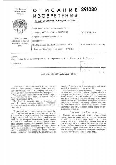 Подина мартеновской печи (патент 291080)