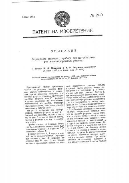 Безударный, винтовой прибор для разгонки зазоров железнодорожных рельсов (патент 2410)