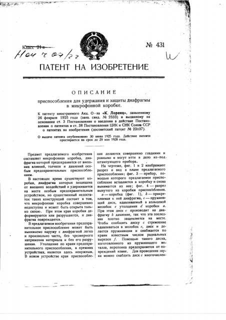 Приспособление для удержания и защиты диафрагмы в микрофонной коробке (патент 431)