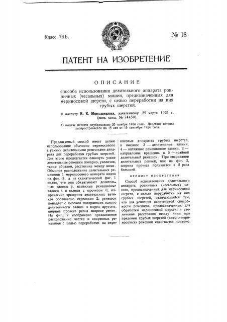 Способ использования делительного аппарата ровничных (чесальных) машин, предназначенных для мериносовой шерсти, с целью переработки на них грубых шерстей (патент 18)