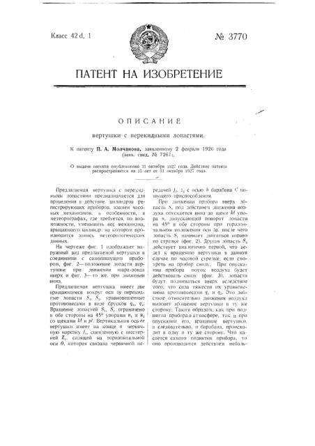Вертушка с перекидными лопастями (патент 3770)